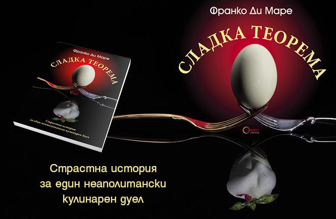 Нова книга от издателство Гурме – Сладка теорема