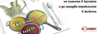 """Издателство ГУРМЕ Ви кани на премиера на готварската книга """"Така би сготвила баба ти"""" на Петър Стоянович"""