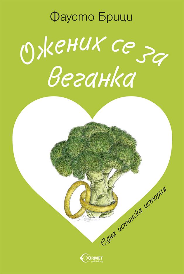 """""""Ожених се за веганка"""" от Фаусто Брици, новата книга на издателство Gourmet Publishing"""