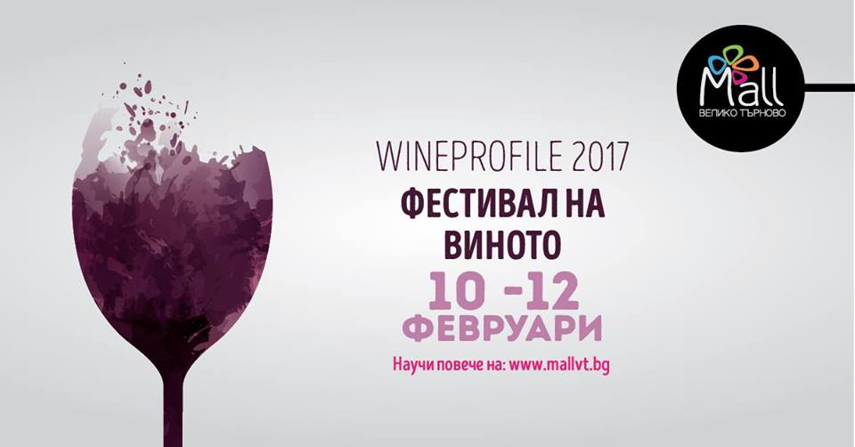 WINEPROFILE 2017 – Фестивал на Виното