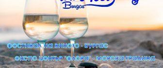 Фестивал на виното Бургас 26 до 28 юли – Експозиционен център Флора