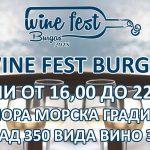 Дни до откриването на петото юбилейно издание на WINE FEST BURGAS