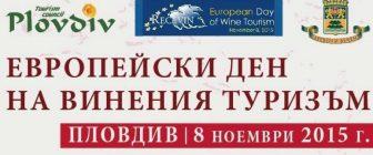 """ПЛОВДИВ ОТБЕЛЯЗВА """"ЕВРОПЕЙСКИ ДЕН НА ВИНЕНИЯ ТУРИЗЪМ"""""""