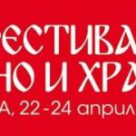 Wine & Food Festival - Варна 22 - 24 април 2016