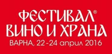 Wine & Food Festival – Варна 22 – 24 април 2016