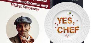 """""""Yes Chef"""" – """"Една от великите кулинарни истории на нашето време."""""""