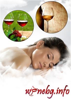 Ако сънуваш вино
