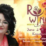 Винен салон - Rose Wine Expo 2017