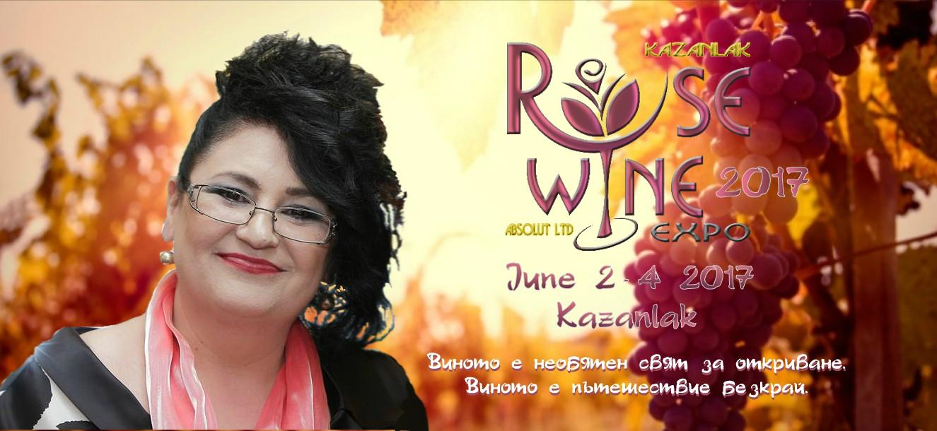 Винен салон – Rose Wine Expo 2017