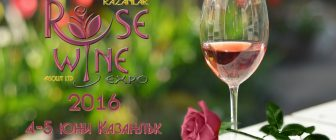Rose Wine Expo 2016 – Информация в аванс !