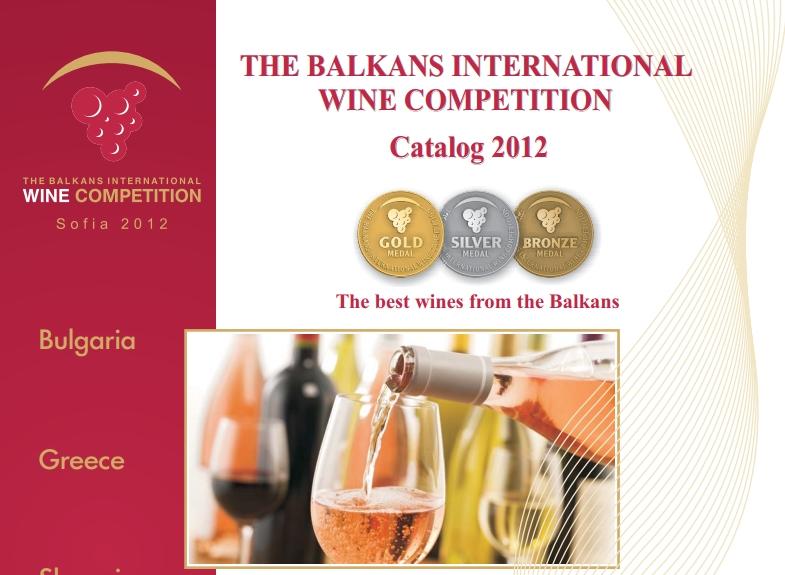 Балканският международен винен конкурс издаде каталог с отличените изби