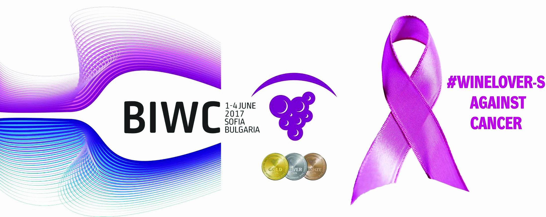 Шестото издание на Балканския международен винен конкурс и фестивал BIWC 2017 – с кауза против рака на гърдата