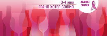 Шести Балкански винен фестивал 3-4 юни 2017 Гранд Хотел София