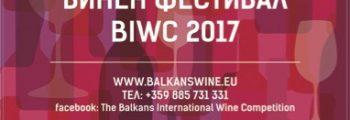Шестия Балкански винен конкурс и фестивал 2017 стартира с много силна програма