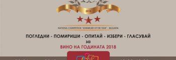 САЛОН НА СОМЕЛИЕРИТЕ 2018