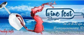 Четвърто издание на Фестивал на виното Бургас е от 28 до 30 юли