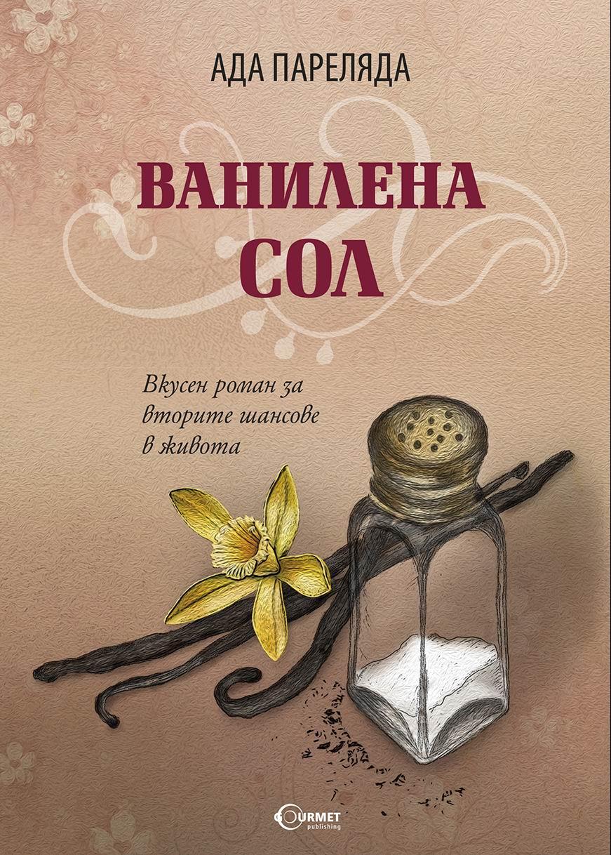 Ванилена сол – нов роман от издателство Гурме