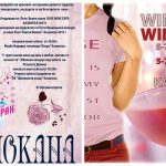 ROSE WINE EXPO KAZANLAK 2015 ПРОГРАМА