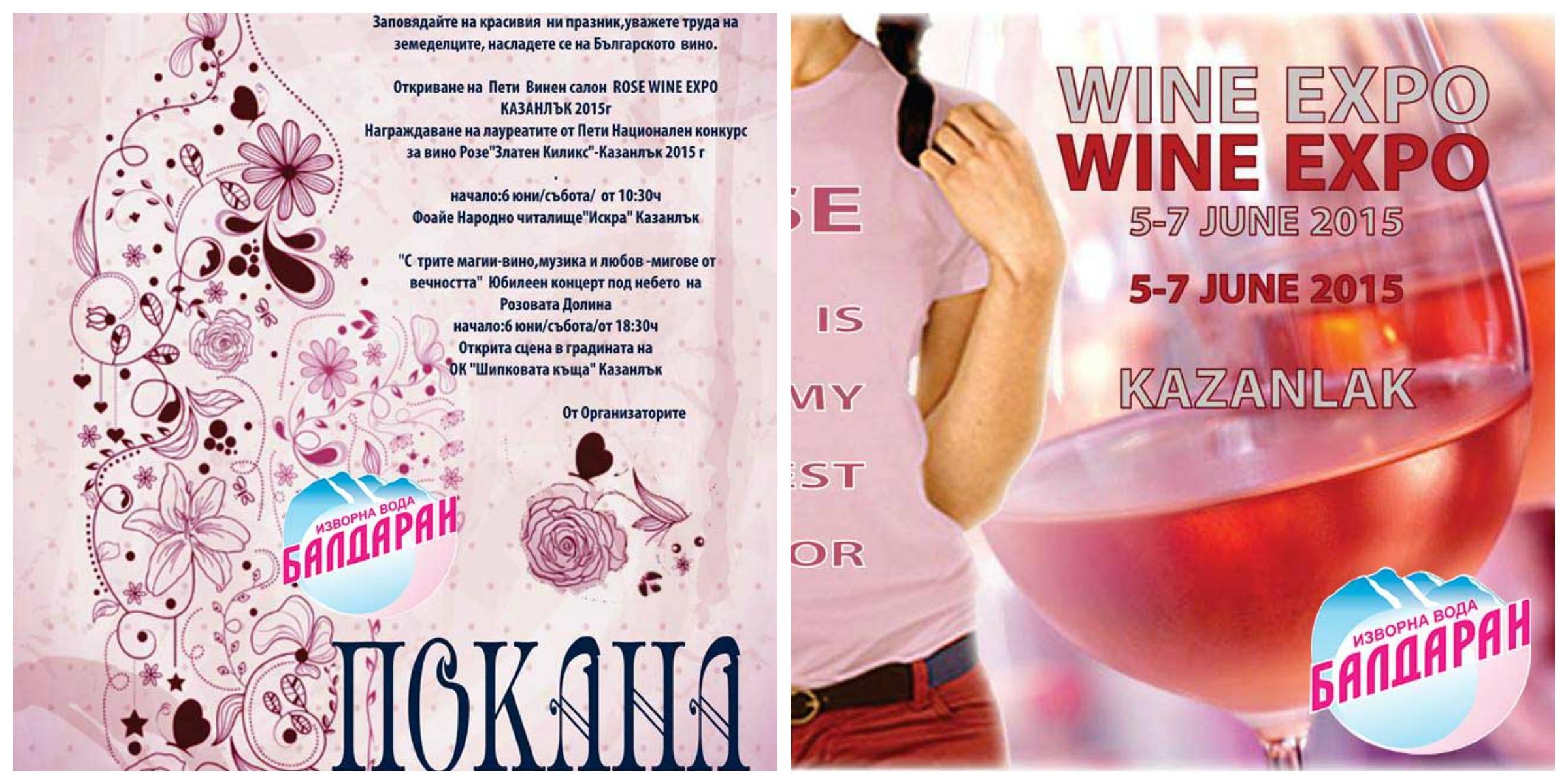 ROSE WINE EXPO KAZANLAK 2015 ПРОГРАМА