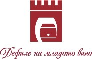 Дефиле на младото вино 2014 – Програма и участници