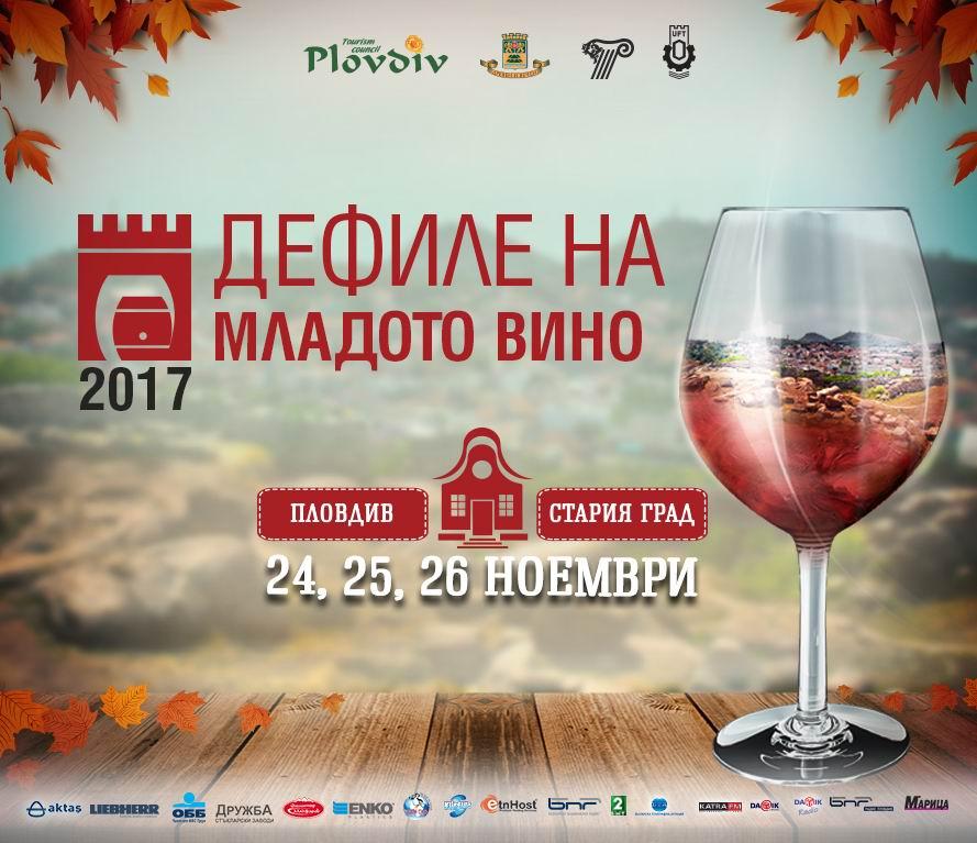 """""""Дефиле на младото вино"""" 2017"""