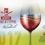 "ДЕФИЛЕ ""ВИНО И ГУРМЕ"" 6 - 7 май 2017"