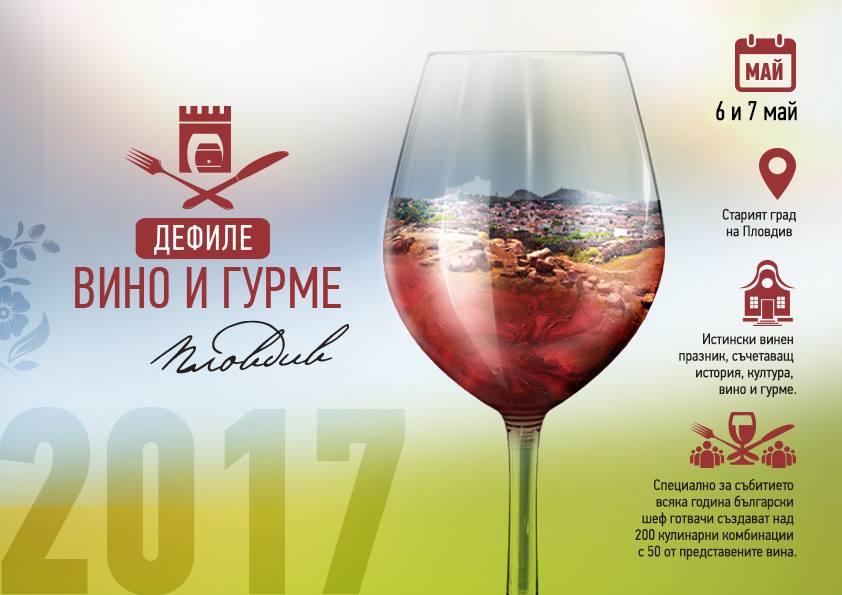 "ДЕФИЛЕ ""ВИНО И ГУРМЕ"" 6 – 7 май 2017"