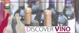 Презентации и майсторски класове на Discover.Vino World 2017