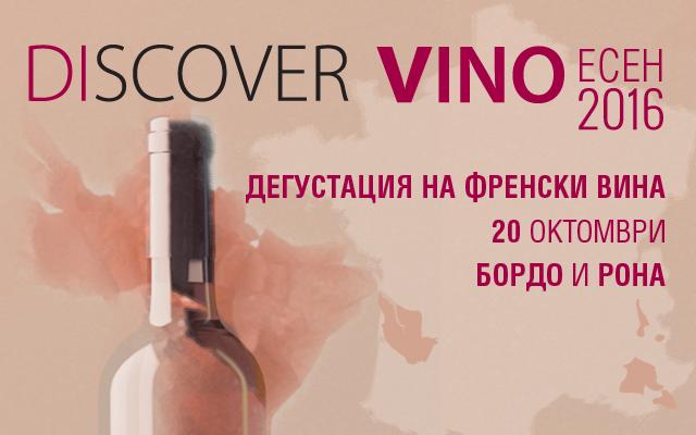 Discover.Vino представя вината на Бордо и Долината на Рона !