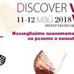 Discover.Vino World 2018 представя: огромното разнообразие от розови и пенливи вина!
