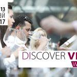 Discover.Vino World: целият винен свят в една чаша