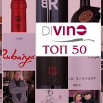 DiVino Топ 50 за 2015