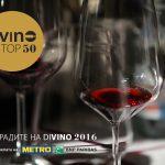 DIVINO TOP 50 - Най-добрите български вина за 2016