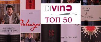 50 повода да празнуваме българското вино