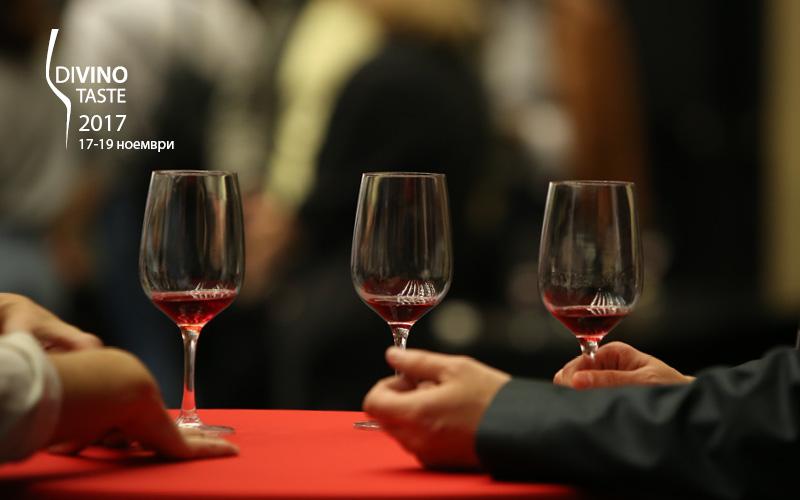 DiVino.Taste 2017 представя прочути винарски региони