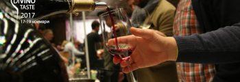 Отново е време за празника DiVino.Taste !