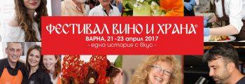 """Кулинарни предизвикателства на фестивала """"Вино и храна"""""""