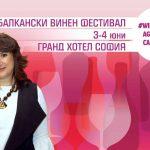 Балканския винен фестивал е празник за душата, за сетивата и емоцията...