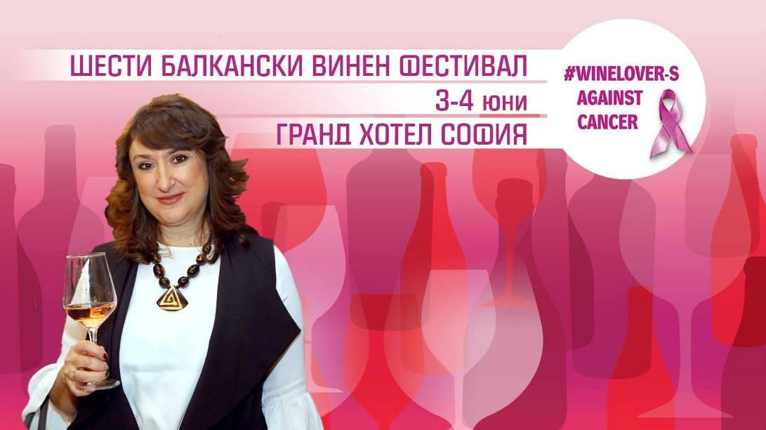 Балканския винен фестивал е празник за душата, за сетивата и емоцията…