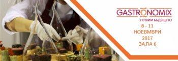 Готвим бъдещето с GastronomiX 2017