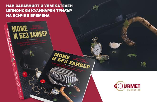 """За пръв път на български език световният бестселър """"Може и без хайвер"""" на Йоханес Марио Зимел от издателство Gourmet Publishing"""