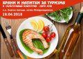 Храни и напитки за туризма и съпътстваща индустрия – лято 2018
