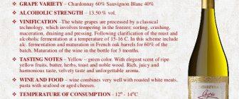 Катаржина пуска ново бяло вино – Соната от Шопен