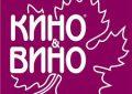 """Кино и вино на """"София филм фест"""""""