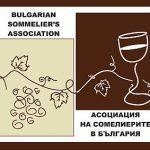 България ще избира своя Сомелиер на 2015 година