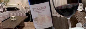 "Тракия Cabernet Sauvignon Reserve 2012 Винарска изба ""Манастира"""