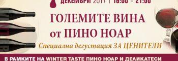 Големите вина от пино ноар