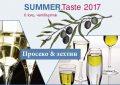 Summer.Taste Просеко & Зехтин – празнувайте лятото!