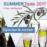 Summer.Taste Просеко & Зехтин - празнувайте лятото!