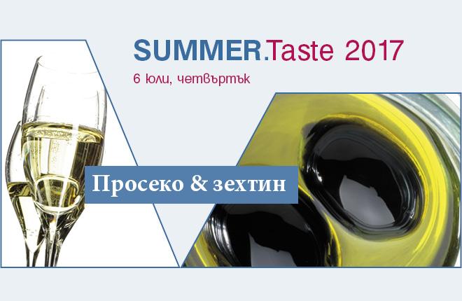 Summer.Taste ПРОСЕКО И ЗЕХТИН – лятно, ароматно и вдъхновяващо